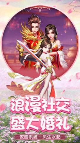 菲狐倚天情缘官方版 v1.0.1 安卓版2