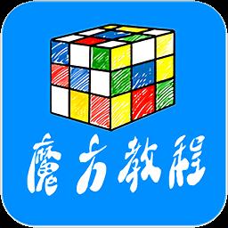 魔方教程app