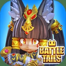 战斗之尾手游(battle tails)