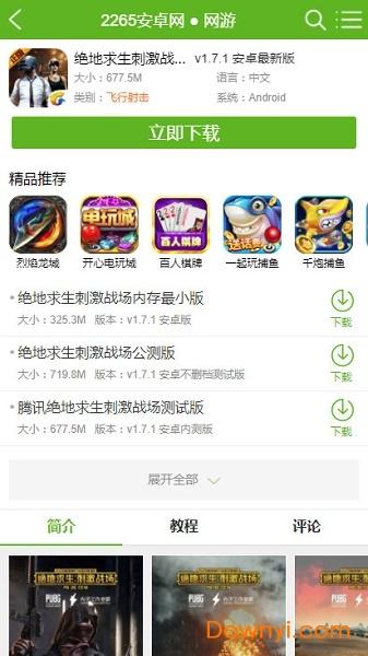 2265游戲盒手機版 v1.17 最新安卓版 1