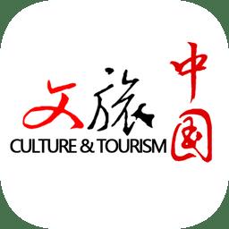 文旅中国客户端