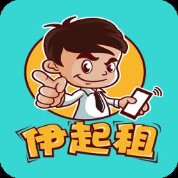 深圳伊起租