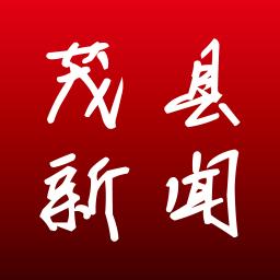 茂县新闻软件