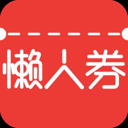懒人券app
