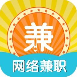 网络兼职app