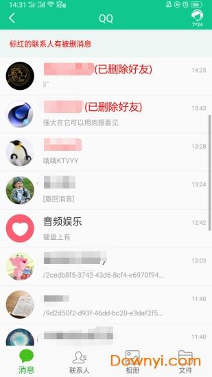 数据恢复助手手机版 v1.1.3 安卓版 1