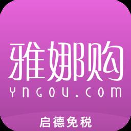 雅娜购app