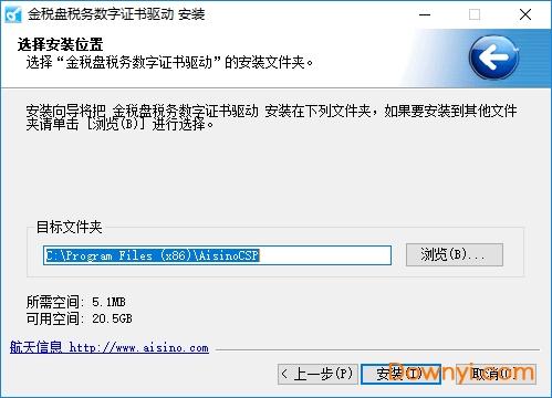 aisino金税盘驱动 v2.0  官方免费版 0