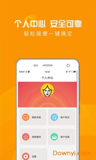 蘿卜快租手機版 v2.0 安卓版 1