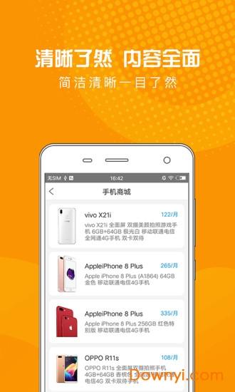 蘿卜快租手機版 v2.0 安卓版 2