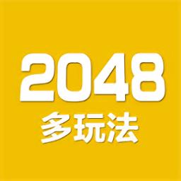 2048数字方块手机版
