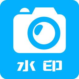 水印相机大师手机软件