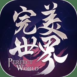 完美世界游戏公测版