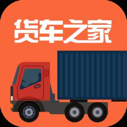 貨車之家軟件