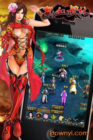 热血武林单机游戏 v1.0.0 安卓版 3