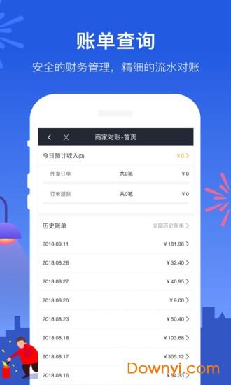 人人送掌柜软件 v9.0.20181016  安卓版 0