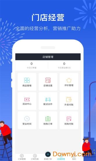 人人送掌柜软件 v9.0.20181016  安卓版 2