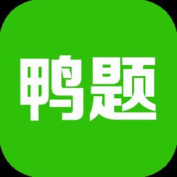 鸭题鸭app