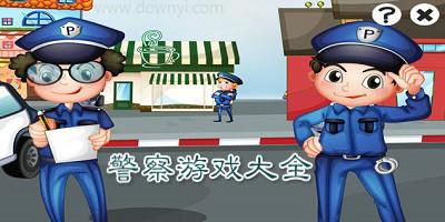 警察游戏大全_手机警察游戏_警察游戏下载