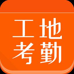 工地考勤app