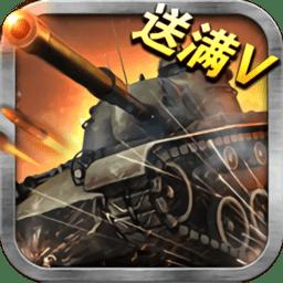 王者坦克游戏