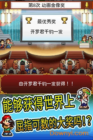 动画制作物语汉化版 v1.10 安卓版 0