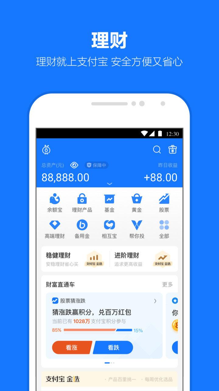 手機支付寶2019 v10.1.80.8050 安卓版 0