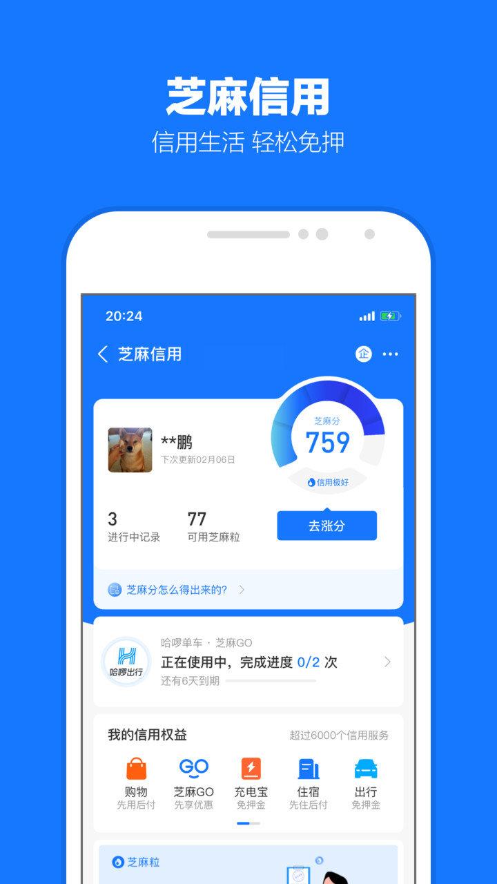 手機支付寶2019 v10.1.80.8050 安卓版 1