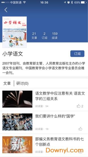 人教微研app v1.3 安卓免费版 0