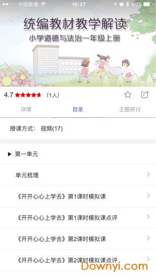 人教微研app v1.3 安卓免费版 2