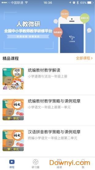 人教微研app v1.3 安卓免费版 3