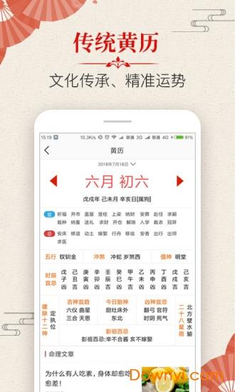 易学万年历免费版 v1.1.0 安卓版 1