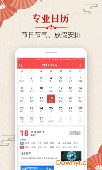 易学万年历免费版 v1.1.0 安卓版 2