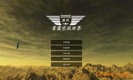 雷霆空战世界游戏中文版 v3.3 安卓版 0
