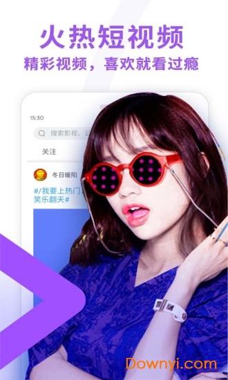 迅雷影音app