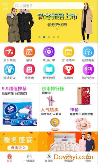 聪淘app v2.4.0 安卓版 0