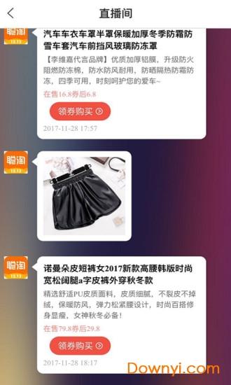 聪淘app v2.4.0 安卓版 2