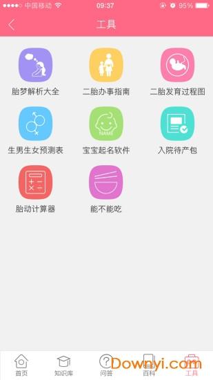 2018計算生男生女查詢軟件 v0.0.8 安卓版 0