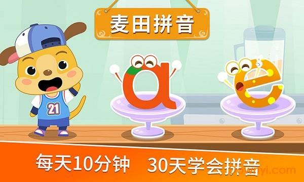 1, 快乐学习:融合了笔顺,字母发音,汉字拼音,以可爱的卡通插图和高