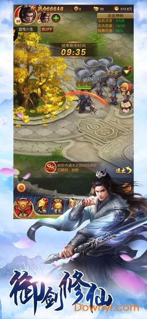 九州殇游戏 v2.21392 安卓版 0