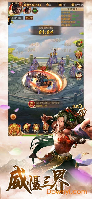 九州殇游戏 v2.21392 安卓版 2