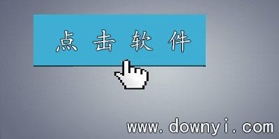 点击软件下载_点击软件手机版_手机自动点击软件