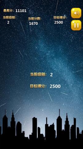 消灭星星2018新版