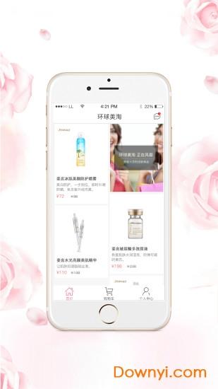 环球美淘app v3.0.14 安卓版 1