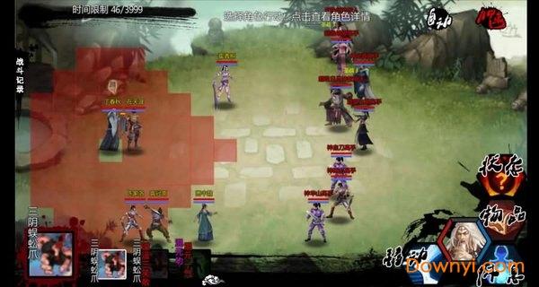 万千群侠传修改版 v0.5 安卓最新版 1