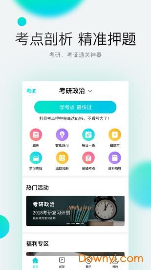 考霸联盟app