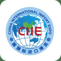 上海进口博览会软件