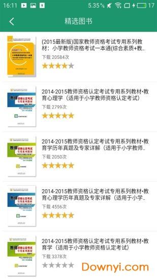 小學教師資格證app v2.7.30 安卓最新版 1