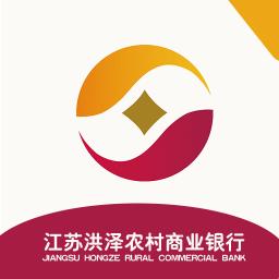 洪泽农商银行手机版