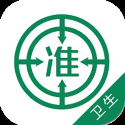 衛生資格準題庫app2019版